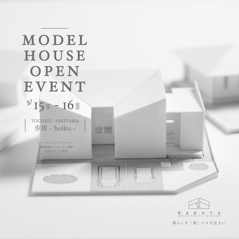 model house 歩育 - hoiku -